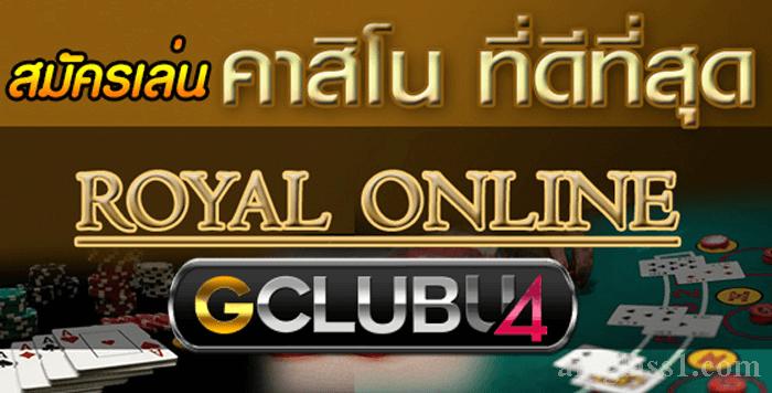 Gclub royal หากขาพนันจะหาเว็บพนันออนไลน์เว็บไหนที่มีความพร้อมในเรื่องของการบริการเราต้องบอกคุณเลยว่ามีเว็บๆหนึ่งที่เป็นเว็บยอดนิยมและเชื่อว่าขาพนันหลายๆคนจะต้องเคยเข้าไปสัมผัสกับ เกมพนันกันบ้างแล้ว