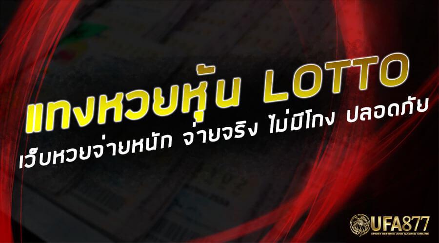 แทงหวย lotto